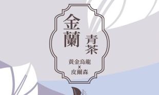 (0167-0005)吉姆老爹-瓶標重製及修改_黃金烏龍W155xH85mm_編輯檔0513-2