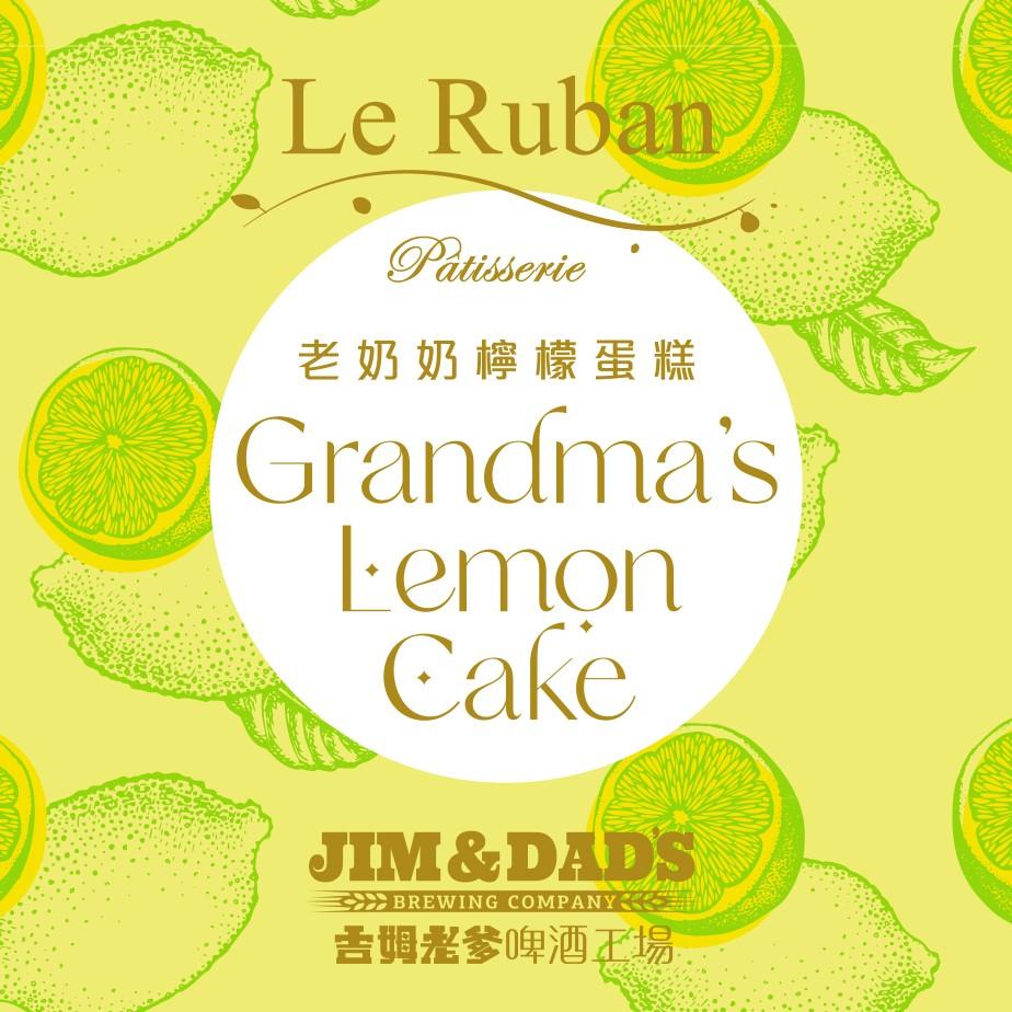 J&D_Packaging Labels_老奶奶檸檬蛋糕_特別色完稿(O)